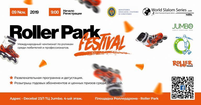 Международный детский чемпионат по Роллер Спорту 9-10 ноября