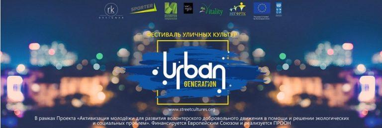 5 августа- Фестиваль «Urban Generation» г. Тирасполь