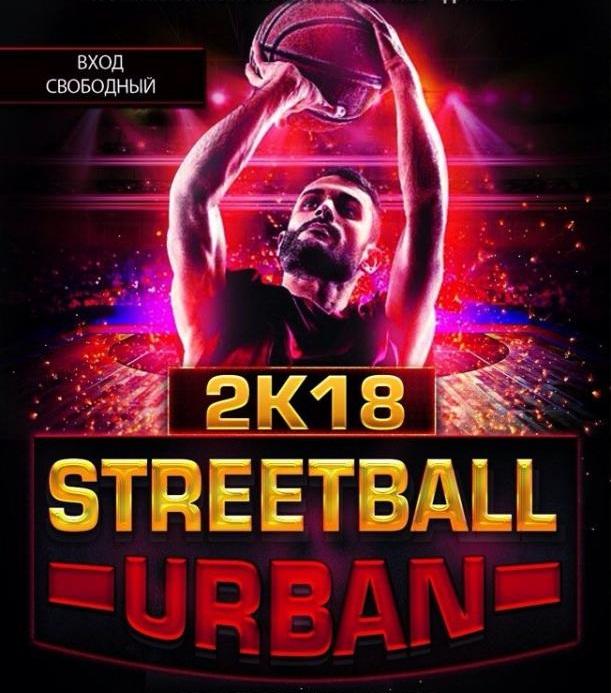 StreetBall-Urban Рыбница 10 июня